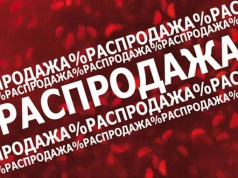 ЛИКВИДАЦИЯ ТОВАРА (С К И Д К А -20%)